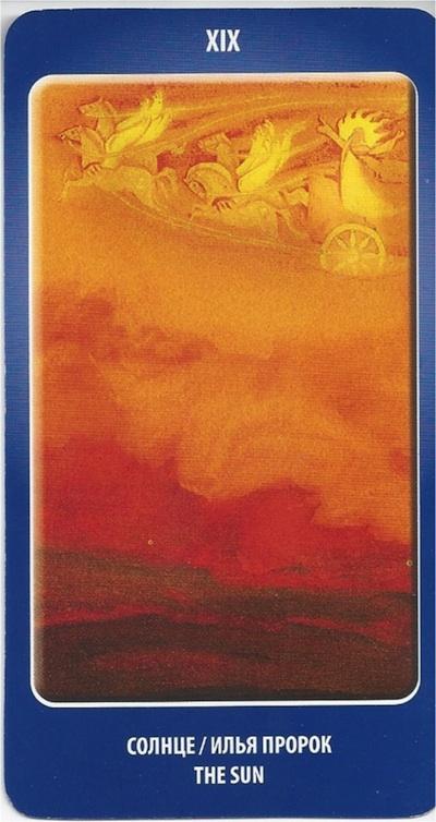 Sun Agni Roerich